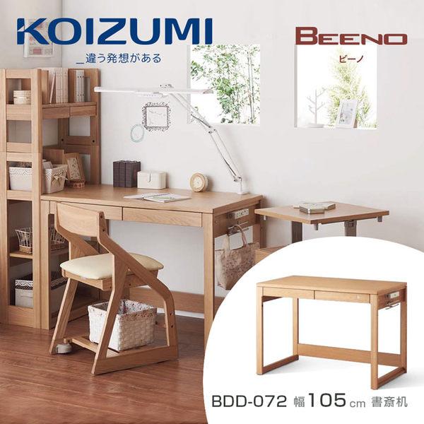 【KOIZUMI】BEENO書桌BDD-072‧幅105cm