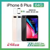 【刀鋒】免運 當天出貨 Apple iPhone 8 Plus 64G 5.5吋 全配 9.9成新 蘋果 完美 翻新機