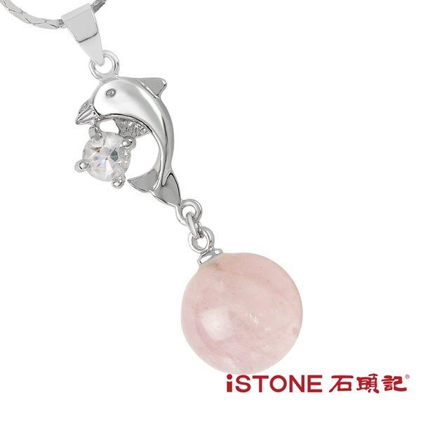 粉晶項鍊-海豚灣戀曲-璀璨海星 石頭記