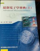 (二手書)最新電子學寶典 (上)
