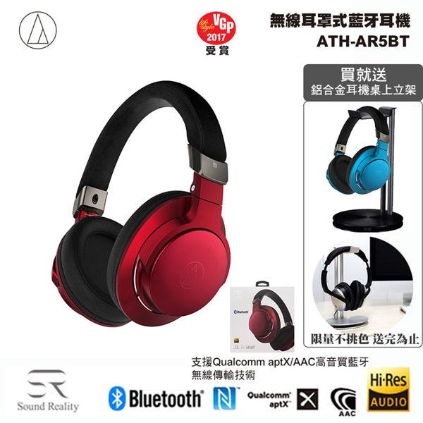 【94號鋪】日本鐵三角ATH-AR5BT藍牙無線耳罩式耳機-紅色(買就送鋁合金耳機收納架+1.5A充電器)