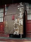 五百菩薩走江湖—禪宗祖庭探源(三版)