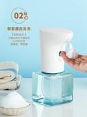 自動洗手液機感應泡沫皂液器盒子家用兒童洗手液起泡瓶  【快速出貨】