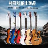 臻品2017新民謠吉他38寸初學者全椴木吉它尤克里里樂器
