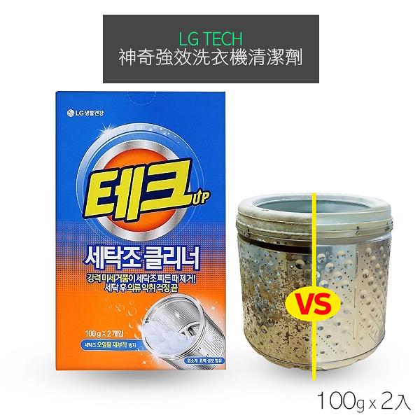 韓國 LG TECH 神奇強效洗衣機清潔劑 100gx2/盒裝 洗衣槽清潔【小紅帽美妝】