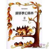 【小麥老師 樂器館】鋼琴夢幻森林 第2冊 - 拜爾中級程度【E196】