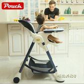 Pouch歐式嬰兒餐椅兒童多功能寶寶餐椅可折疊便攜式吃飯桌椅座椅igo「時尚彩虹屋」