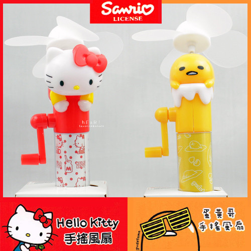 Hello Kitty蛋黃哥手搖式小電風扇 手搖電扇 外出旅行 隨身電扇