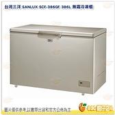 含安裝 台灣三洋 SANLUX SCF-386GF 386L 上掀式 冷凍櫃 風扇式無霜 溫度即時顯示 活動式滑輪