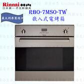 【PK廚浴生活館】 高雄林內牌  RBO-7MSO-TW 義大利進口電烤箱 原裝進口 實體店面 可刷卡 61公升