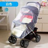 寶寶蚊帳 嬰兒推車蚊帳通用全罩寶寶蚊帳罩新生兒手推車防蚊罩兒童推車配件 米蘭街頭IGO