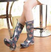 雨靴夏季高筒碎花時尚雨鞋女雨靴水鞋套鞋新款韓版雨膠鞋水靴女 伊蒂斯女裝
