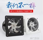 通風扇 排氣扇油煙排風扇廚房衛生間墻6寸窗式換氣扇管道換風扇150抽風機 第六空間