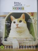 【書寶二手書T1/寵物_NSY】黃阿瑪的後宮生活-後宮交換日記_志銘.貍貓