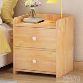簡易床頭櫃簡約現代收納櫃臥室小櫃子經濟型儲物櫃歐式實木床邊櫃 最後一天85折