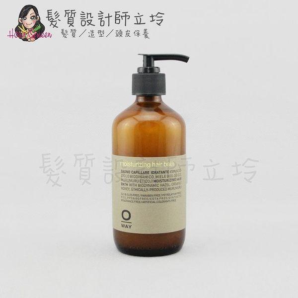 ※立坽『洗髮精』凱蔚公司貨 OWay 保濕髮浴240ml HH06 HH16
