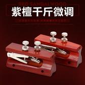 二胡千斤 二胡千斤微調機械千金 樂器配件千斤線調節器 【快速出貨】