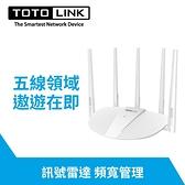 TOTOLINK A810R AC1200 雙頻無線WIFI路由器 [富廉網]