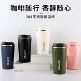 保溫杯 無縫不銹鋼真空咖啡杯辦公保溫杯304拉伸內膽創意咖啡杯 歐韓流行館