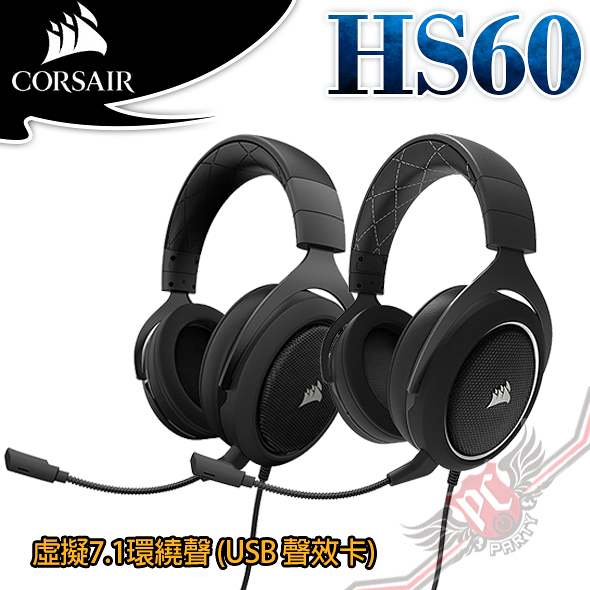[ PC PARTY  ] 海盜船 Corsair  HS60 Surround Gaming 耳麥 黑/白