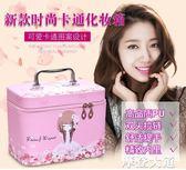 化妝包小號便攜韓國簡約可愛少女心大容量多功能方收納盒品箱手提『摩登大道』