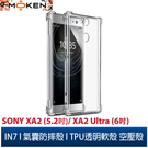 【默肯國際】 IN7 Sony Xperia XA2 /XA2 Ultra 氣囊防摔 透明TPU空壓殼 軟殼 手機保護殼
