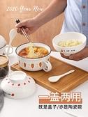 帶蓋帶勺陶瓷泡面碗個性燉盅家用帶把烤箱碗創意宿舍打飯碗便當碗 果果輕時尚