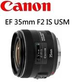 [EYE DC] Canon EF 35mm F2 IS USM IS 防手震新版 彩紅公司貨 (分12.24期)