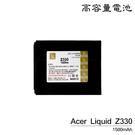 ▼Acer Liquid Z330/ Z520 高容量電池/ 防爆高容量電池
