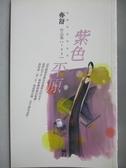 【書寶二手書T9/言情小說_OMW】紫色平原_亦舒