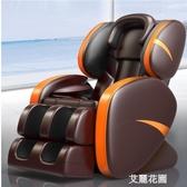 一人曲按摩椅家用全自動太空艙全身多功能揉捏電動沙發老人按摩器QM『艾麗花園』