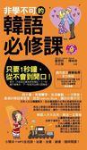 (二手書)非學不可的韓語必修課