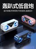 藍芽音箱無線家用手機迷你小音響超重低音炮大音量雙喇叭籃牙影響