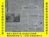 二手書博民逛書店罕見新民晚報2002年7月12日Y398003