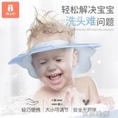 熊上樹寶寶洗頭帽防水護耳神器嬰兒小孩洗澡女兒童洗髮浴帽可調節『蜜桃時尚』