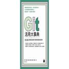 Git活用大事典(指令速查.錯誤訊息排除.職場情境範例詳解)