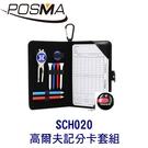 POSMA 高爾夫記分卡 套組 SCH020