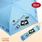 【雨傘】酷企鵝 抗UV防曬 折傘...