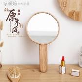 化妝鏡 簡約手持化妝鏡韓國手拿實木梳妝鏡高清手柄院鏡子便攜隨身 繽紛創意家居