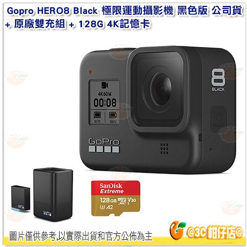 送128G 160M 4K卡+原電雙充組 GoPro HERO 8 Black 運動攝影機 黑色版 公司貨 HERO8