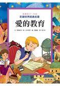 愛的教育 影響孩子一生的彩繪世界經典名著