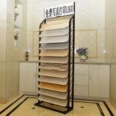 瓷磚櫥櫃門板展示架木地板陶瓷樣品展架立式瓷磚架子鋁扣板色板架【快速出貨八五折】