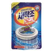 韓國洗衣機清潔劑 山鬼怪 清潔劑  洗衣機 洗衣機槽清潔【HU007】450G/包
