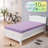 House Door 吸濕排濕布套 10cm乳膠記憶床墊-單人3尺(丁香紫)