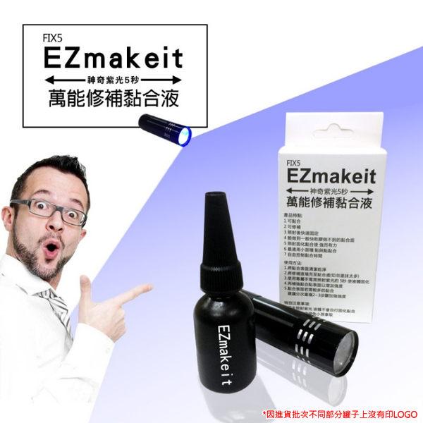 EZmakeit 神奇紫光 萬能修補黏合液 紫外線燈 修補液 紫光手電筒 黏貼劑 黏著劑 黏著膠 光膠筆