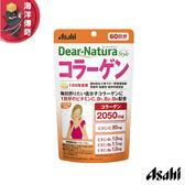 【海洋傳奇】【現貨】Asahi Dear Natura 膠原蛋白錠 維他命 60日份 360粒 網路好評 日本必買