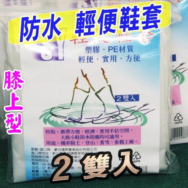 防水輕便鞋套 下雨騎車登山 (2雙入) 膝上型-男女通用-艾發現