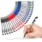 24支裝中性筆簽字筆紅水筆碳素筆芯黑色0.5mm學生用【台秋節快樂】