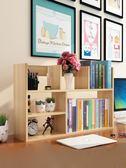 簡易桌上書架 桌面兒童置物架 辦公書桌收納柜學生用簡約現代小書柜 書架