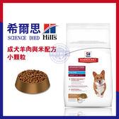 現貨送飼料) 希爾思 Hills 1-6歲 成犬優質健康羊肉與米配方 (小顆粒) 全新升級 7.5kg x1包